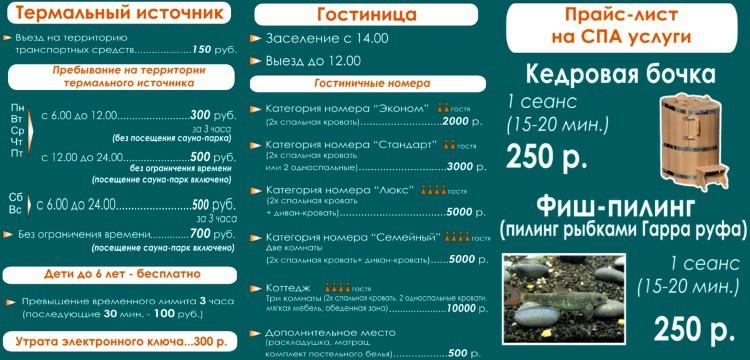 цены на горячем источнике в туринске