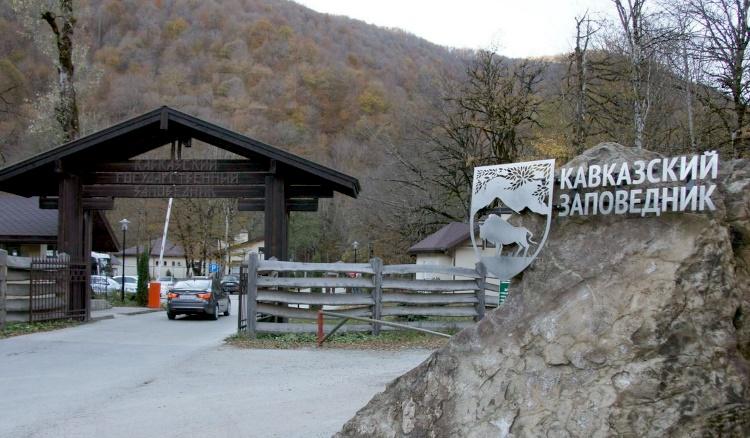 Кавказский государственный природный заповедник