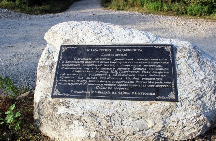 бальнеологический курорт Краснодарского края - город Хадыженск