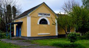 железнодорожная станция Мостовская