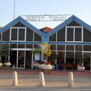 Хамей Йоав, Израиль комплекс спа услуг на основе термальных минеральных вод