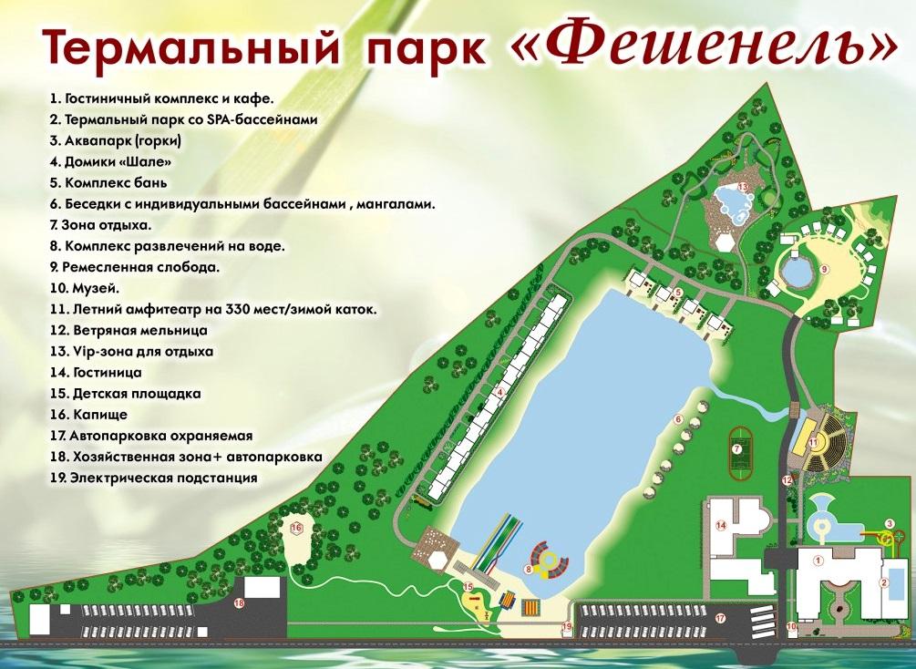 Термальный парк Фешенель