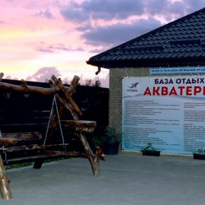 Akva-Termo-Adygeya